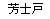芳士戸(芳志戸)