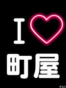 I&a町屋
