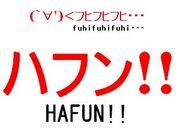 「ハフン!!」族◆Hafun race