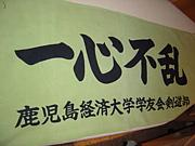 鹿児島国際大学剣道部