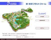 Loop (Ai-Chikyu Platform)