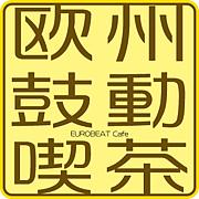 欧州鼓動喫茶【ひそかに開催中】