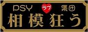 PSYラブ集団卍相模狂う<crew>