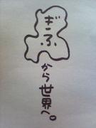 岐阜から世界へ!!!!!