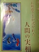 仏教ってなに?in名古屋