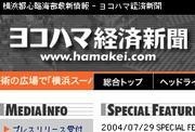 ヨコハマ経済新聞:横浜最新NEWS