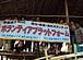 海外ボラ 2010 タイ・ヤフー村