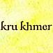 クルクメール