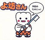 京都歯科医療技術専門学校