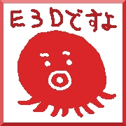 3Dゲーム作るならE3D !!