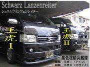 〜Schwarz Lanzenreiter〜