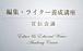 編集・ライター養成講座大阪20期