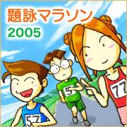 題詠マラソン2005
