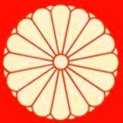 皇族・菊花紋