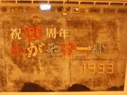 武蔵野市立第一小学校120周年生