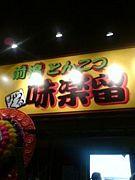 ティーム♪味楽留(o≧∇≦)o☆