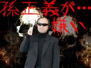 孫正義SoftBankが・・・嫌い