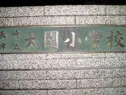 長崎市立大園小学校