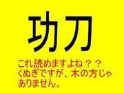 功刀が苗字だ!!