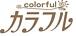 民宿カラフル〈豊島〉