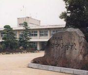 三木町立田中小学校
