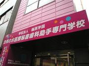 お茶医専〜18MMA〜