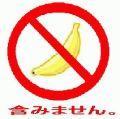 ☆バナナはおやつに含みません☆