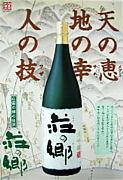 大阪の地酒「荘の郷」を楽しむ会