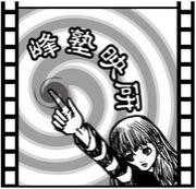 峰塾映画研究会