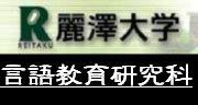 言語教育研究科@麗澤大学