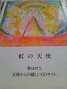☆虹の天使と女神たち☆