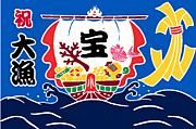 鮭・鱒漁船団(県央排球部)