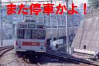 東横線急行停まりすぎ!