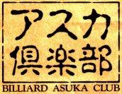 ASUKA-ビリヤード&ダーツ☆