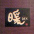 「暖_DAN」