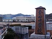 *今田 小/中 学校*