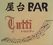 屋台BAR Tutti (トゥッティ)