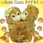 ☆Baby Coco ☆ Natsu☆