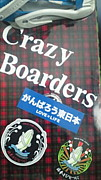Crazy Boarders