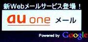 au one メール by Google