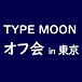 TYPE-MOONオフ会IN東京のコミュ