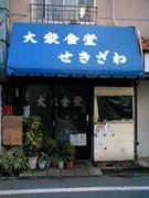 東長崎:せきざわ食堂