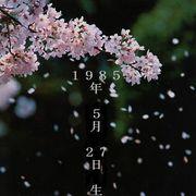 ★1985年5月27日生★
