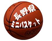 長野ミニバスケットボール