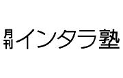 月刊インタラ塾