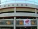 広島市民球場へ行こう!