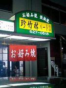 お好み焼き 珍竹林パート3