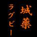 城薬ラグビー部(≧з≦)