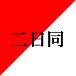 国家二次元主義日本労働者同盟