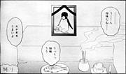 阿佐谷腐れ酢学園